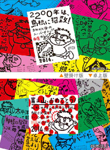 島根県×鷹の爪スーパーデラックス自虐カレンダー 2014