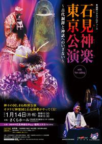 1/14(月・祝) 本年度も石見神楽東京公演を開催!「石見神楽と古代銅鐸の奏でる世界」