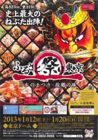 2013年1/12(土)~1/20(日) 「ふるさと祭り 東京」東京ドームで開催!
