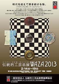 2/14(木)~19(火) 東武百貨店(池袋店)で「伝統的工芸品展 WAZA2013」開催