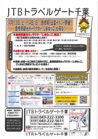 4/13(土)・14(日)出雲イベント開催!「しまねっこ」もやって来る!
