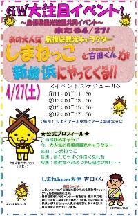 4/27(土)しまねっこと吉田くんが新横浜にやって来る!