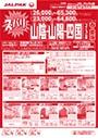 ズバリ山陰・山陽・四国 春・夏版(2017年4月1日~7月17日)