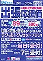 出張応援価(首都圏発・新潟発)秋冬(2017年10月1日~2018年3月31日)