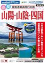 春夏現地添乗員同行の旅 山陽・山陰・四国(2017年4月1日~9月30日)