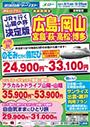 JRで行く山陽の旅 決定版 広島・岡山(2017年4月1日~9月29日)