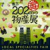 都庁展望室日本全国物産展(LOCAL SPECIALTIES FAIR)