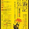 【HEAVY STYLE】第7回公演「西遊記外伝〜蓮真的愛花〜」