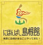 にほんばし島根館