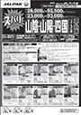 ズバリ山陰・山陽・四国 夏・秋版(2017年6月9日~11月12日)