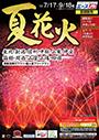 夏花火(2017年7月22日~9月18日)
