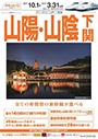 山陽・山陰・下関(2017年10月1日~2018年3月31日)