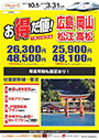 お得だ値! 広島・岡山・松江・高松 1泊2泊3泊 (2017年10月1日~2018年3月31日)