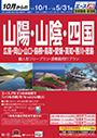 山陽・山陰・四国 秋冬(2017年10月1日~2018年5月31日)