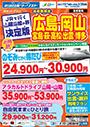 JRで行く山陽の旅決定版 広島・岡山・博多 (2017年10月1日~2018年3月31日)