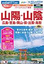 パーソナリップ山陽・山陰(2017年10月1日~2018年3月31日)