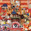【ふるさと祭り東京】日本のまつり・故郷の味
