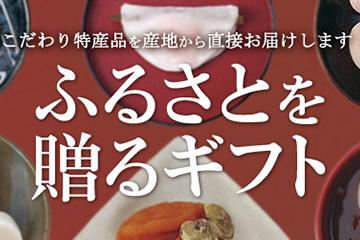 ふるさと直送便カタログ(2017 冬・2018春)