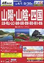山陽・山陰・四国 春夏(2018年4月1日~9月30日)