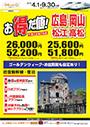 お得だ値!広島・岡山・松江・高松 1泊2泊3泊(2018年4月1日~2018年9月30日)
