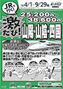 往復JRで行く!!激たび!山陽・山陰・四国(2018年4月1日~9月29日)