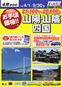 お手頃価格!!山陽・山陰・四国(2018年4月1日~9月30日)