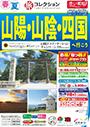18年上期 旅コレクション 山陽・山陰・四国へ行こう(2018年4月1日~2018年10月31日)