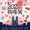 【地上202mの物産展】都庁展望室日本全国物産展(LOCAL SPECIALTIES FAIR)