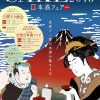 【日本酒フェア2018】世界でいちばん日本酒の集まる日