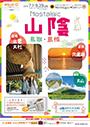 Nostalgic 山陰 鳥取・島根(2018年7月1日~9月29日)