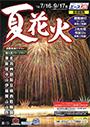夏花火 (2018年7月16日~9月17日)