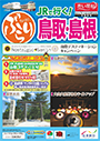 18年夏 JRで行くぶらり鳥取島根(2018年7月1日~9月30日)
