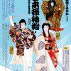 【国立劇場】平成30年7月歌舞伎鑑賞教室「日本振袖始」