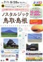 ノスタルジック 鳥取・島根(2018年7月1日~9月28日)