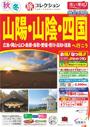 18年秋冬 旅コレクション山陽・山陰・四国(2018年10月1日~2019年5月31日)