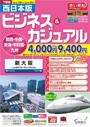 18年下期 ビジネス&カジュアル西日本版(2018年10月1日~2019年5月31日)