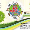 """【日本獣医師会】2018動物感謝デー in JAPAN """"World Veterinary Day"""""""