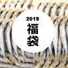 【福袋2019】100袋限定!恵曇の干物の福袋