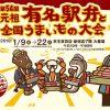 【京王百貨店 新宿店】第54回 元祖有名駅弁と全国うまいもの大会
