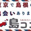 【第6回島コン】東京でしまねの出会いあります