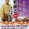 【浅草・雷ゴロゴロ会館】三宅良二チャリティーコンサート2019