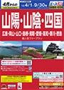 山陽・山陰・四国 春夏(2019年4月1日~9月30日