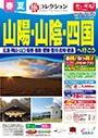 19年上期 旅コレクション山陽・山陰・四国(2019年4月1日~10月31日)