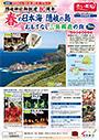 19年春 春の日本海 隠岐の島 おもてなし3島周遊の旅(4月2日、4月5日、4月8日、4月17日)