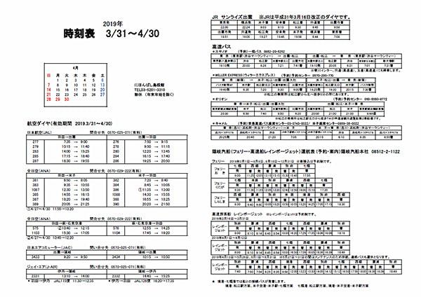 島根への時刻表2018年10月28日~11月30日