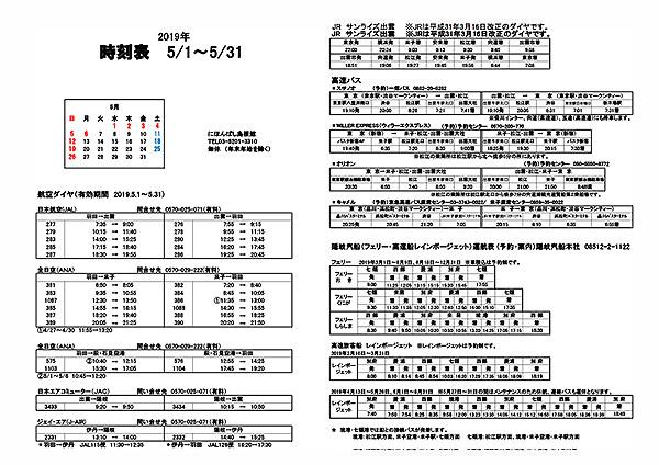 島根への時刻表_20190501_20190531