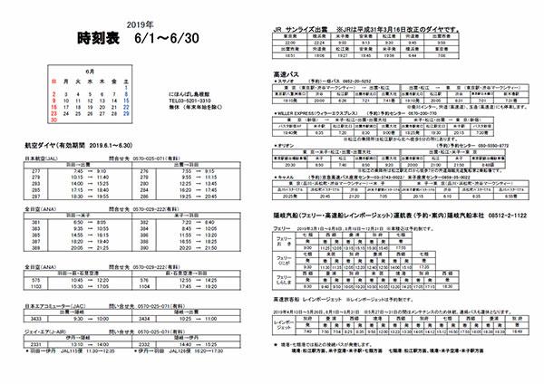 島根への時刻表_20190601_20190630