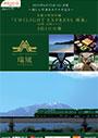 京都で特別拝観「TWILIGHT EXPRESS 瑞風」(山陰・山陽コース)3泊4日の旅(2019年6月25日出発)