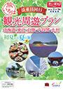 旅いろは 観光周遊プラン ~初夏から夏の旅~ 北海道・東北・北陸・中四国・九州(2019年5月~9月)