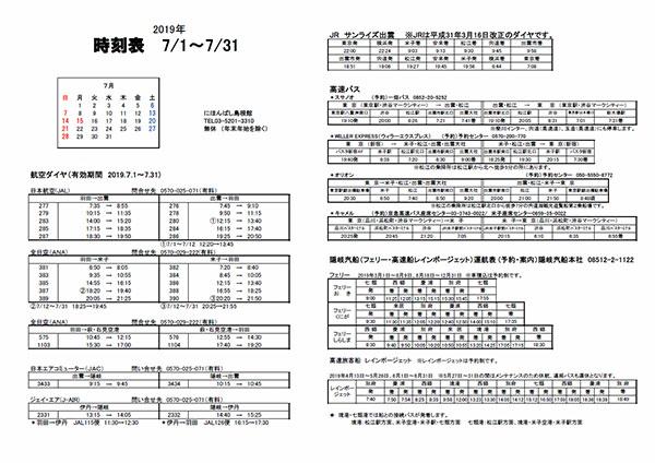 島根への時刻表_20190701_20190731